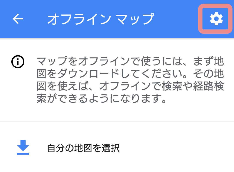 GoogleマップのSD保存方法