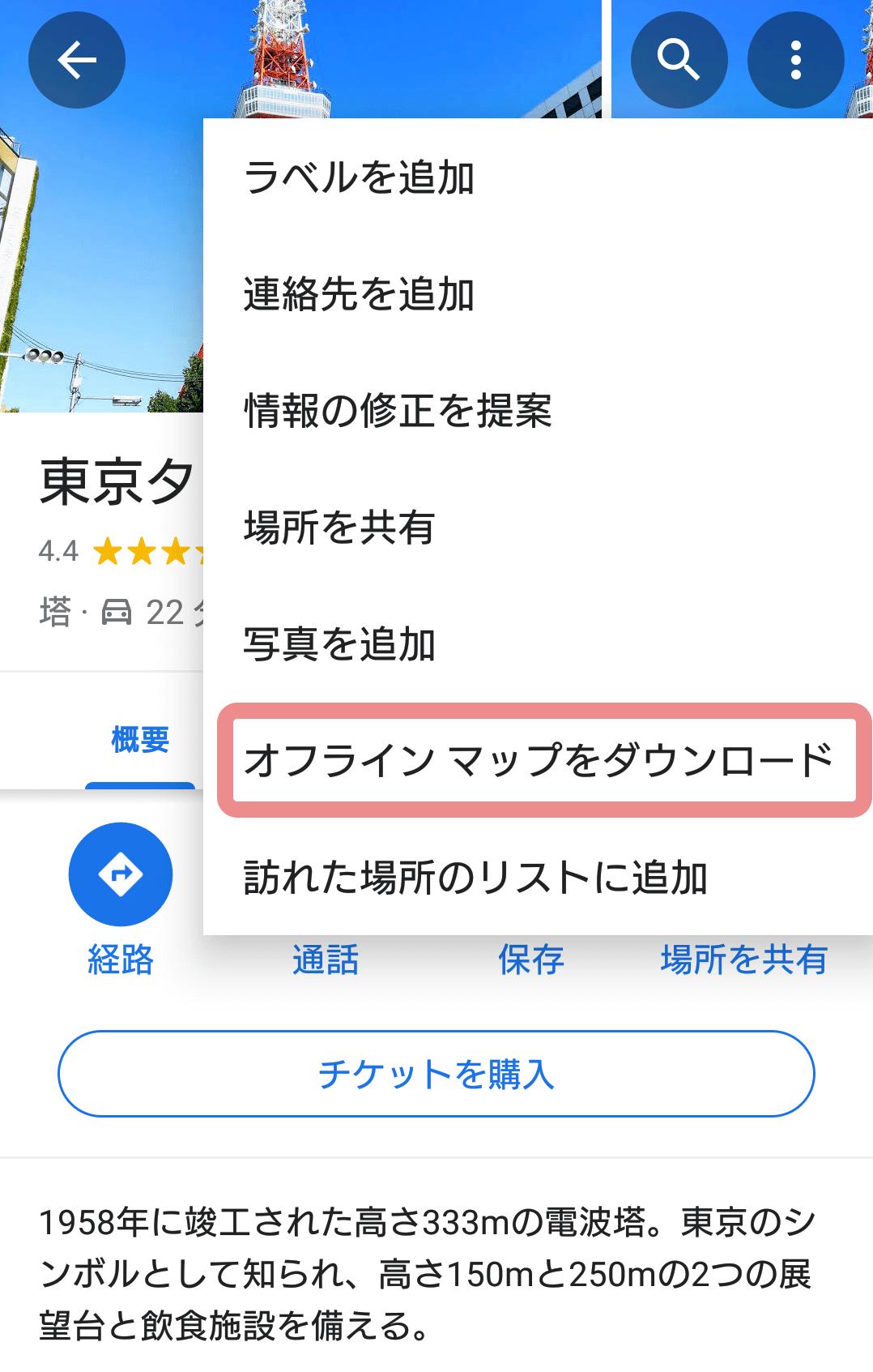 Googleマップのダウンロード方法